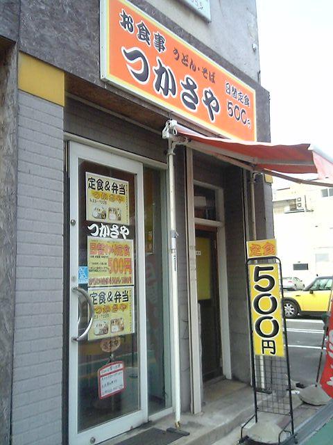 tukasaya0406-1.jpg