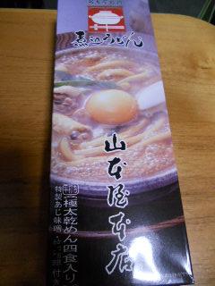 yamamotoya.jpg