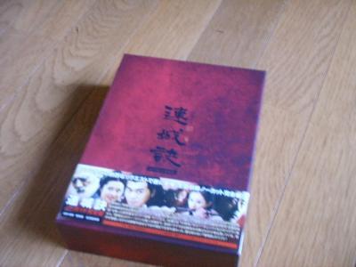 連城訣DVD1