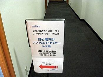 リンクシェア初級者セミナー 7