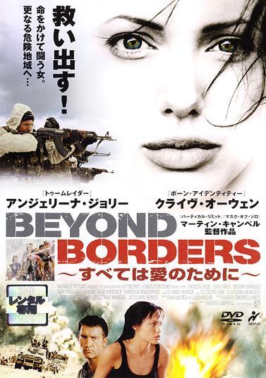 beyondborders5.jpg