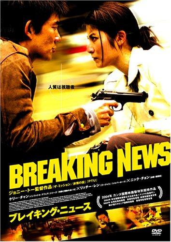 breakingnews5.jpg