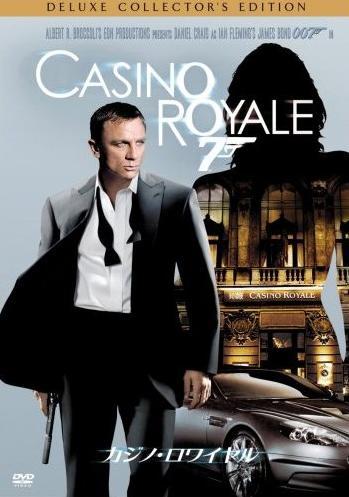 casinoroyale5.jpg