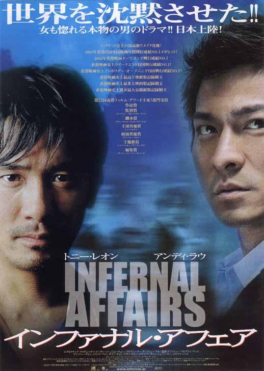 infernalaffairs5.jpg