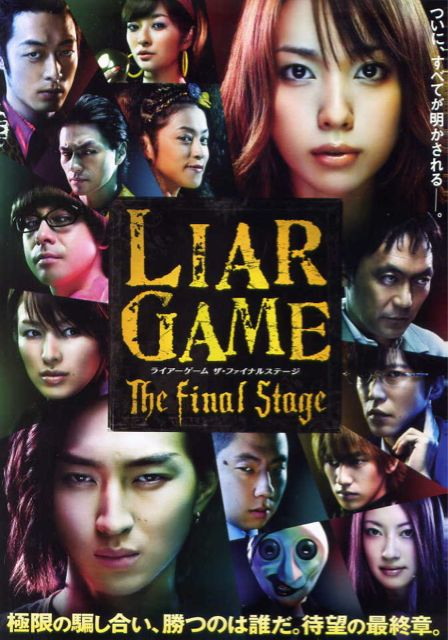 liargame-finalstage5.jpg