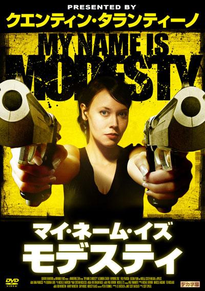 mynameismodesty5.jpg