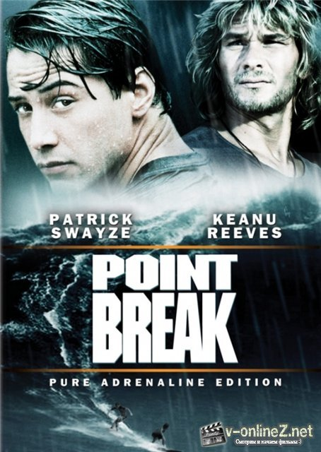 pointbreak5.jpg
