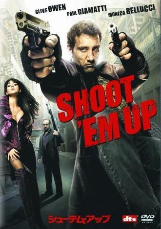 shootemup5.jpg