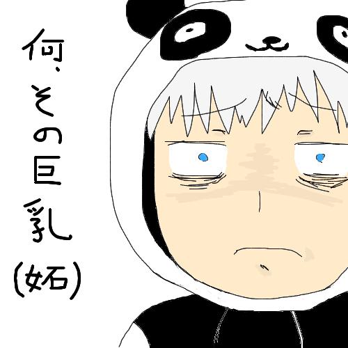 レム子パンダ