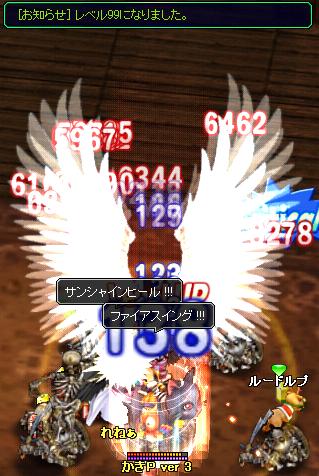 かきP99