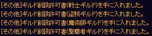 ギルド作成1