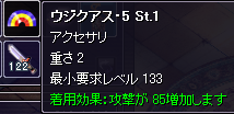 ウジク5成功b
