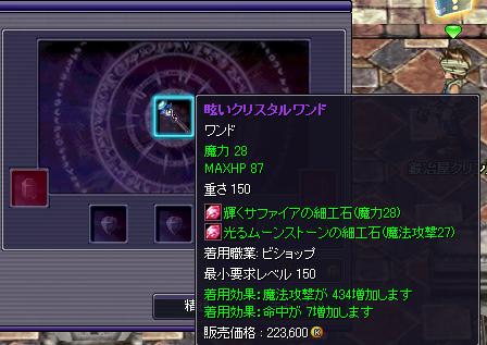紫杖の精錬 1