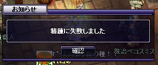 紫杖の精錬 3
