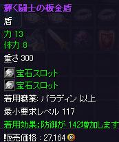 紫117盾