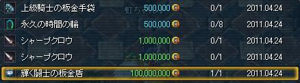 1億kronゲットb