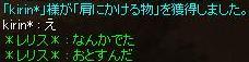 RO HPケンセイ 狭間Dマント