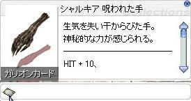 RO 呪われた手ガリオン