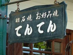 テンちゃんのお店 ハイ(-Д-)ウソ~