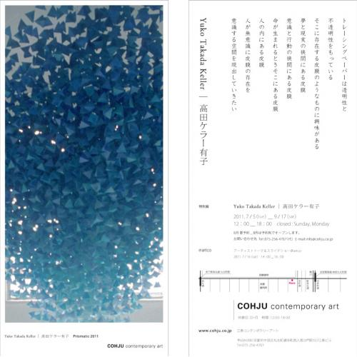 Choju-E-invitation_convert_20110704234919.jpg
