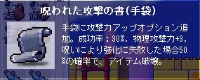 手袋30%