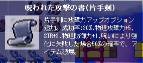 片手剣30%