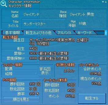 20100515_hushime01.jpg