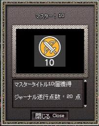 20100710_Master10.jpg