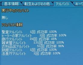 20100911バイト成功率