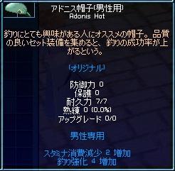 20101025_Adonis.jpg