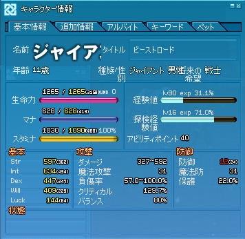 20101108_wak02.jpg