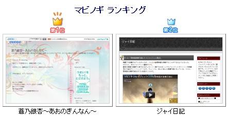20101113_blog_ranking.jpg