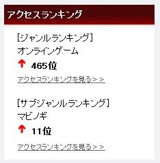 20101113_ranking.jpg