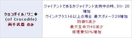 20101118_croco.jpg