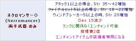 20101118_necro.jpg