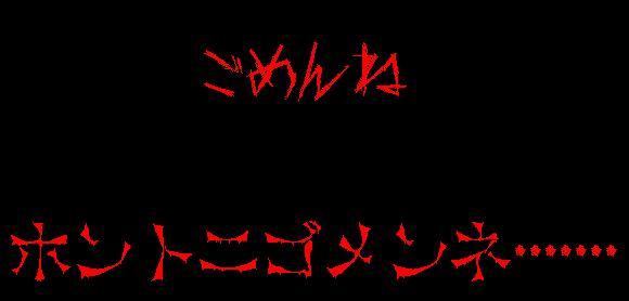 20101124_gomen.jpg