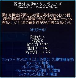 20110125_kureshida.jpg