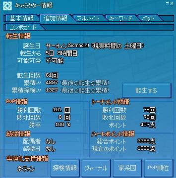 20110125_status.jpg