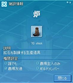 20110502_炉