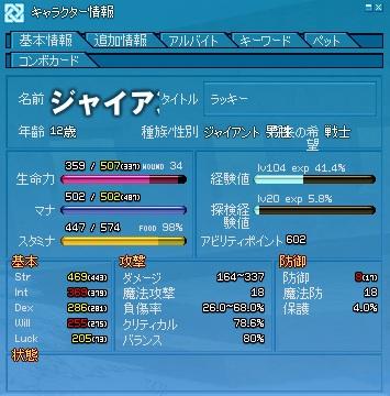 20110516_Luck.jpg