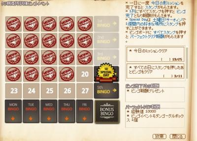 20110521_bingo_week4_1.jpg