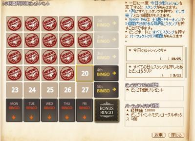 20110521_bingo_week4_2.jpg
