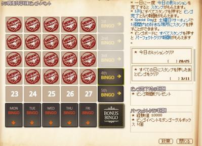 20110521_bingo_week4_3.jpg