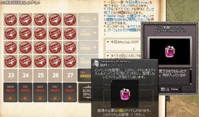 20110521_bingo_week4_4.jpg