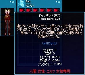 20110530_bingo_01_rockbandcloth.jpg