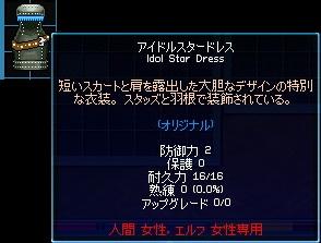 20110530_bingo_02_idlestardress.jpg