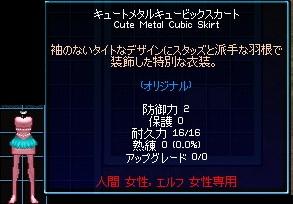 20110530_bingo_03_cutecubicskirt.jpg