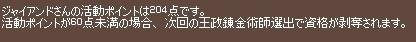 20110812_ousei_keep3.jpg
