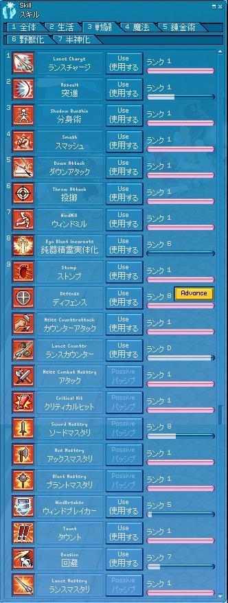 20110817_BattleSkill.jpg