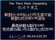 20110830_mokoushuren4.jpg